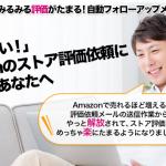1日30円で寝てる間にAmazonアカウント評価を自動的に上げるチートツール