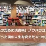 【凡人のための読書術】ノウハウコレクターだった僕の人生を変えた4つの実践法