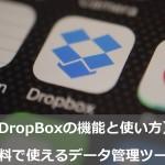 【DropBox(ドロップボックス)機能と使い方】無料で使えるデータ管理ツール