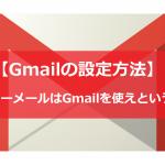 【Gmailの設定方法】とりあえずフリーメールはGmailを使えという話