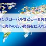 サヤ取りグローバルせどらーⅡ完全版を使わずに海外の安い商品を仕入れる方法