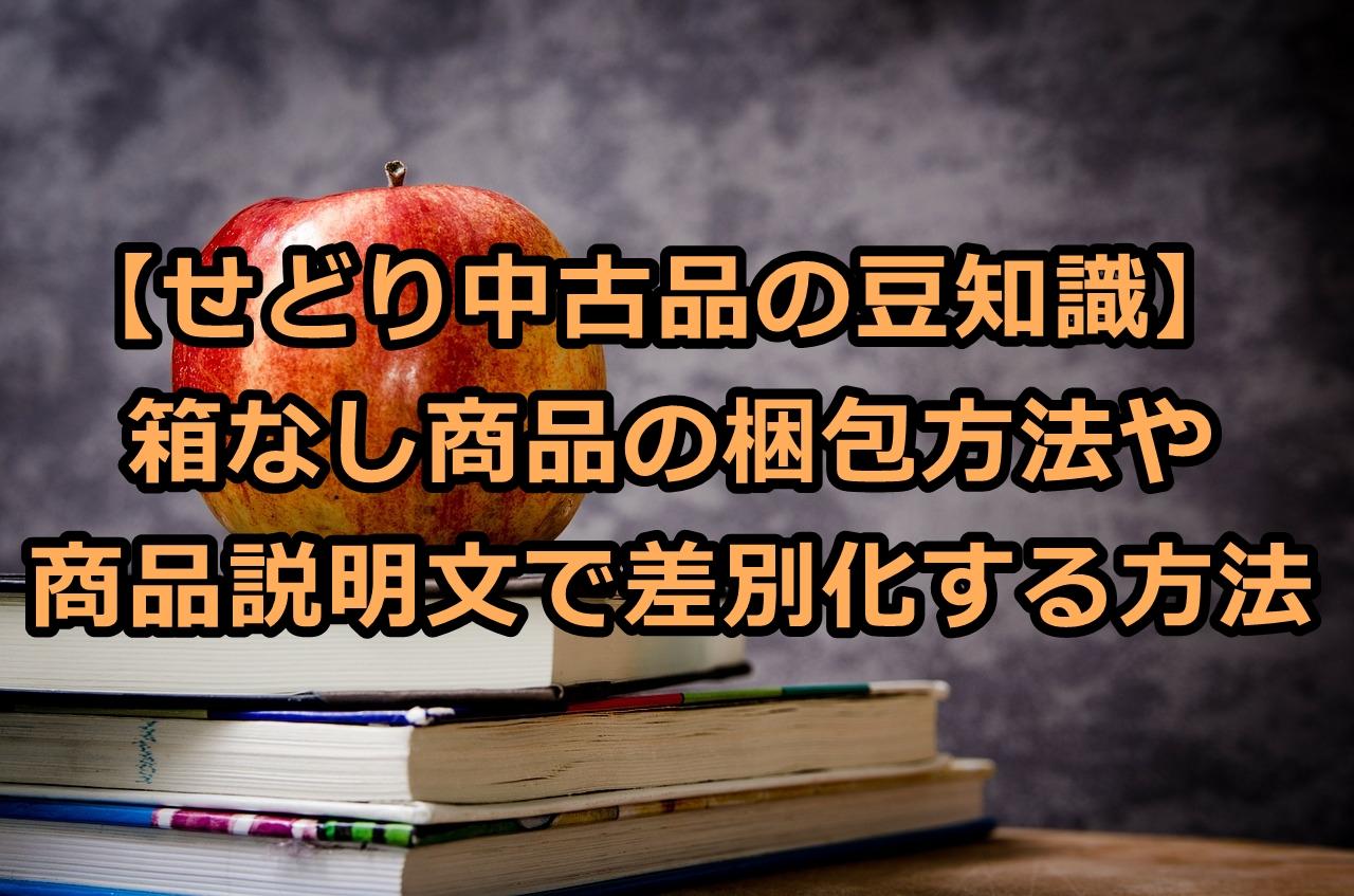 apple-256261_1280