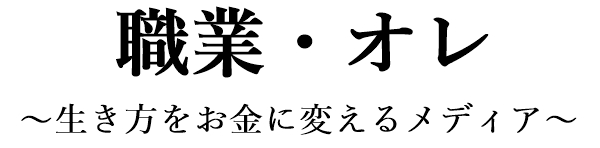 職業・オレ~生き方をお金に変えるメディア~(桑名世大 公式ブログ)